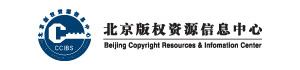 北京版权资源信息中心
