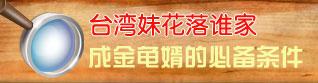 策划:娱乐急诊室VOL.14-成为金龟婿的必备条件