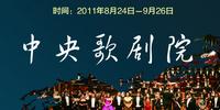 中央歌剧院官方微博