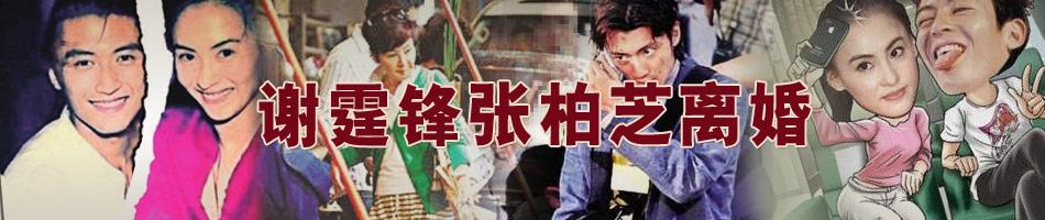 谢霆锋张柏芝宣布离婚
