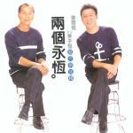 1997 两个永恒