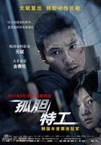 中文版海报