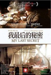 《我最后的秘密》