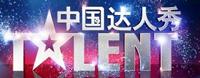 东方卫视《中国达人秀》第三季