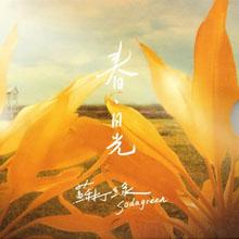2008 《春日光》