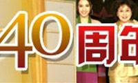 TVB2007年台庆
