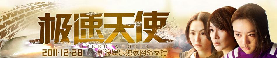 电影《极速天使》