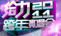 湖南卫视2010-2011跨年