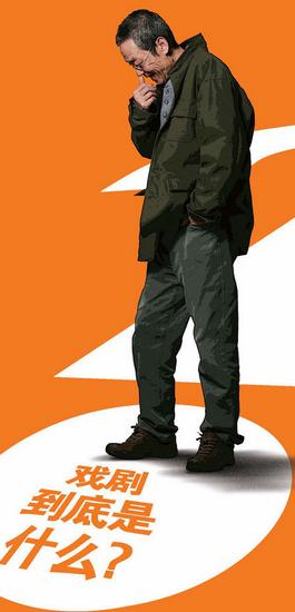 2011林兆华戏剧邀请展:老顽童对戏剧的执着
