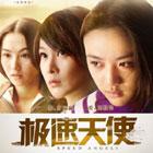 《极速天使》2011年12月28日上映