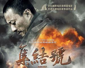 导演冯小刚2008年贺岁片――《集结号》
