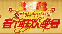 湖南卫视2012春晚官方微博