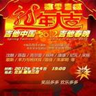 2012第7届吉他春晚时间:2012-02-04地点:糖果TANGO