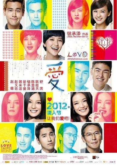 """電影《LOVE》中的""""愛""""橫跨台北、北京兩個城市"""
