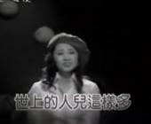 《巧合》MV