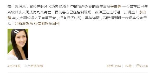 2月28日 知情人巨春雷微博爆料白静被杀事件