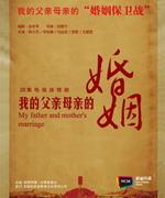 《我的父亲母亲的婚姻》