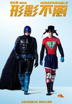 超人版海报