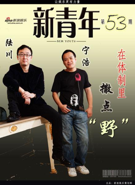 """新青年第53期:宁浩陆川在体制里撒点""""野"""""""