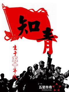 《知青》纪录片征集活动邀网友回忆青春