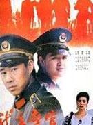 《龙年警官》饰驼大爷