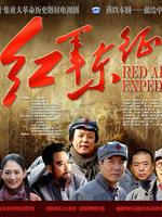 《红军东征》
