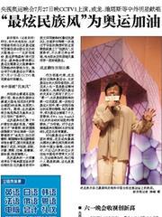 成龙维塔斯将献唱奥运盛典新京报