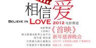 《首映》新年慈善晚会