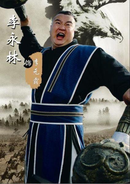 李永林《武松》挑梁鲁智深