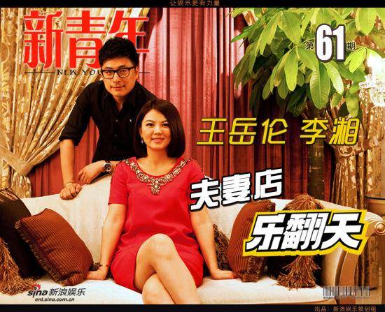新青年第61期:王岳伦李湘夫妻店乐翻天