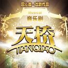 田沁鑫音乐剧《天桥》时间:9.26-10.05地点:北京国安剧场
