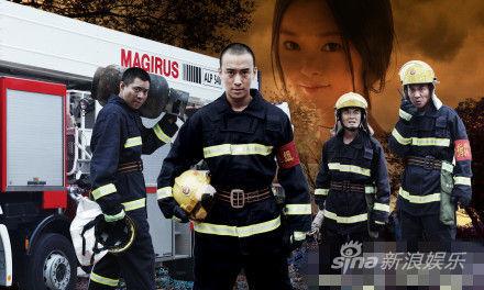 《兵王》由部消防局
