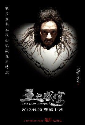 王的盛宴 (The Last Supper) 09