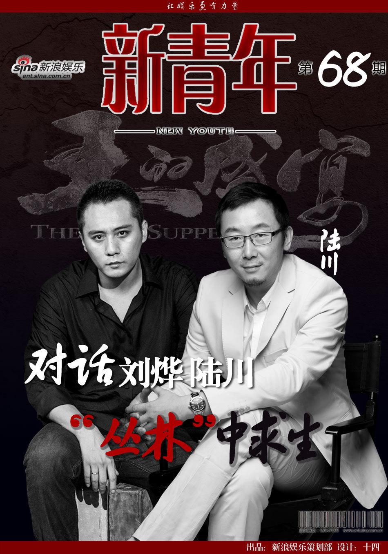 """新青年第68期:对话陆川刘烨 """"丛林""""中求生"""
