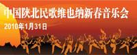 2010陕北民歌维也纳音乐会