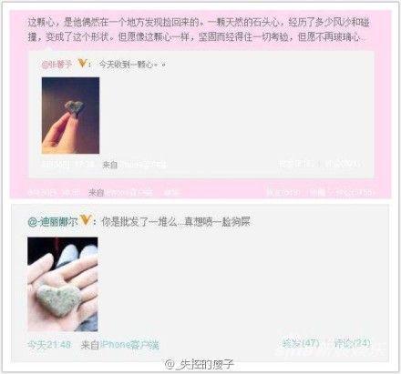 李晨送女友张馨予的心形石,引起网友吐槽