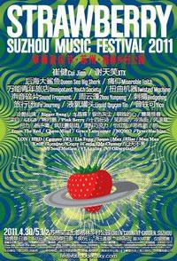 2011草莓音乐节