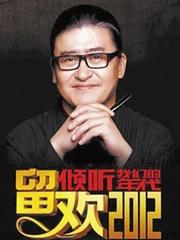 刘欢2013北京演唱会