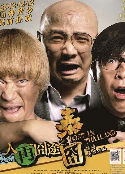 电影《泰�濉烦晌�今年电影市场一大奇迹