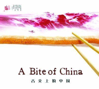 一部《舌尖上的中国》让全国的吃货们趋之若鹜