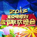 北京卫视春晚官方微博