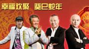 2013江苏卫视春节晚会
