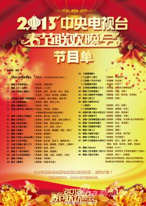2013央视蛇年春晚节目单终极版