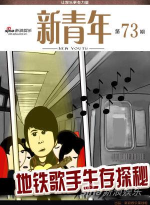 新青年第73期封面(绘图/@kid小山羊 设计/傲晨)