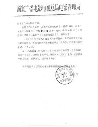 2010年10月,广电总局出示文件要求确认版权