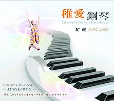 古典音乐 > 正文     江苏钢琴演奏家赵健应台湾可登有声出版社有限