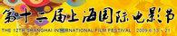 第12届上海国际电影节