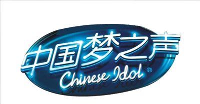 中国梦之声