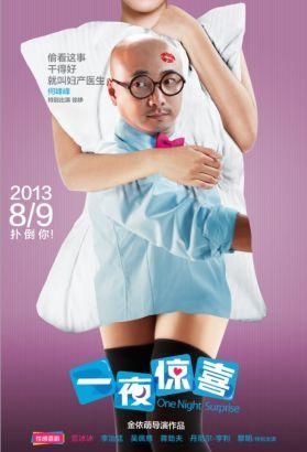徐峥人物海报