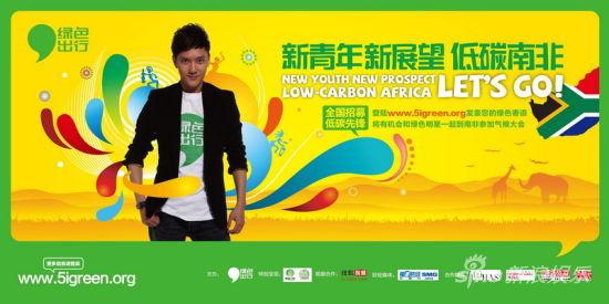 馮紹峰被授予綠色出行低碳先鋒大使